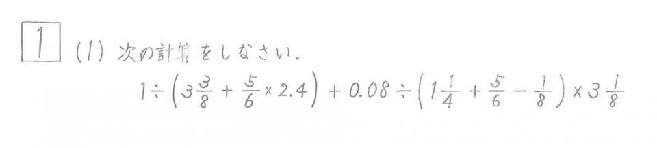 0201武蔵 算数-1